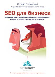SEO для бизнеса_обложка